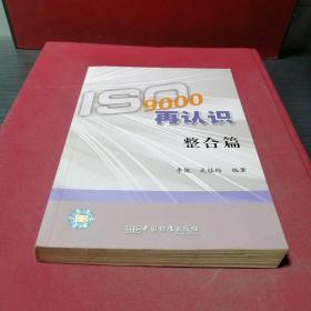 ISO9000再认识(整合篇)