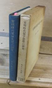 《宋明时代儒学思想的研究》1册全,楠本正继著,分宋代儒学、明代儒学部。卷首有朱子诗文拓本、王阳明肖像图,60年代日本原版