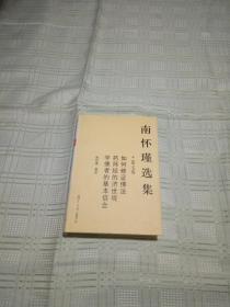 南怀瑾选集 第七卷