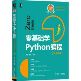 零基础学Python编程(少儿趣味版)