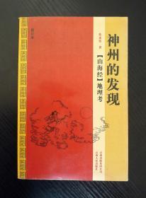 神州的发现《山海经》地理考(修订本)