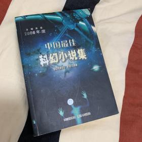 2006年度中国最佳科幻小说集