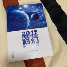 2010年度中国最佳科幻小说集