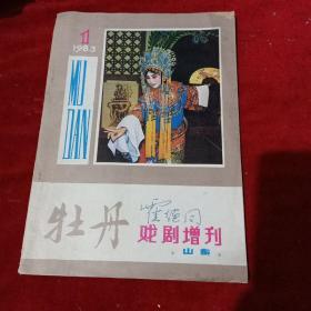 牡丹戏剧增刊1983.1(总第一期)创刊号