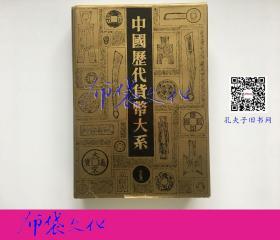 【布袋文化】中国历代货币大系 1 先秦货币 上海人民出版社1988年初版