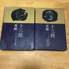 十三经直解.第三卷.【上.下】2册(正版现货】