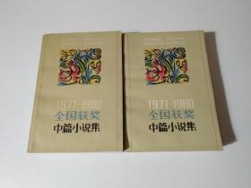 1977-1980全国获奖中篇小说集【上下册】品相见图