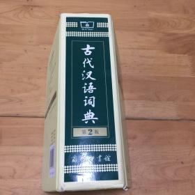 古代汉语词典(第2版)【正版现货】