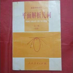 高级中学课本  平面解析几何:  全一册  必修(有笔迹)