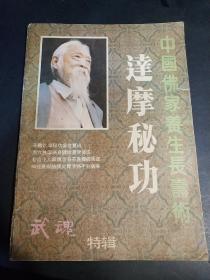 中国佛家养生长寿术达摩秘方
