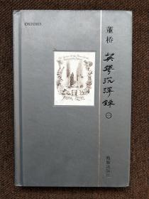 英华沉浮录 1  【精装】