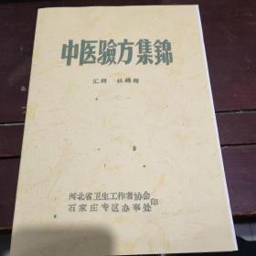 中医验方集锦