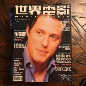 世界電影2001.08(总392期)