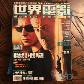 世界電影2001.09(总393期)