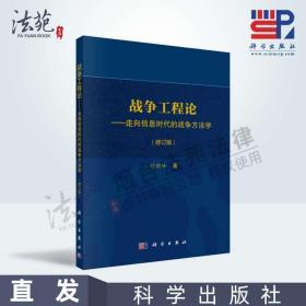 战争工程论 走向信息时代的战争方法学 修订版 胡晓峰 9787030533562 科学出版社直发 从复杂系统的观点去认识和理解战争 战争工程