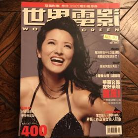 世界電影2002.04(总400期)