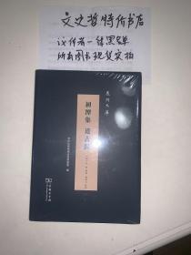 初潭集 道古录(泉州文库 16开精装 全一册)
