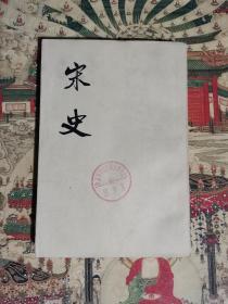 宋史(全40册)