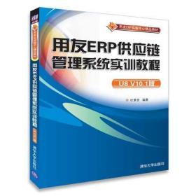 正版用友ERP供应链管理系统实训教程(U8 V10.1版)