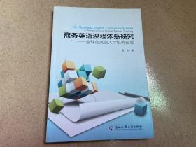 商务英语课程体系研究:全球化高端人才培养视域