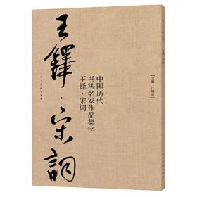 ☆中国历代书法名家作品集字:王铎·宋词