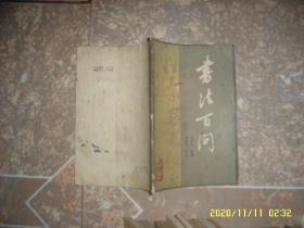 书法百问 邓散木 提纲 邓国志 补文
