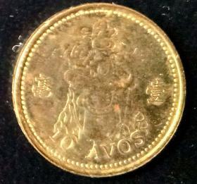 澳门2007年纪念币1毫 舞狮  直径12毫米