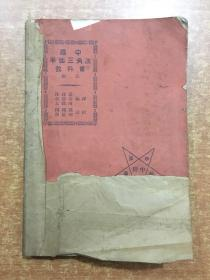 高中平面三角法教科书