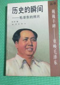 毛泽东的照片