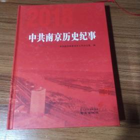 中共南京历史纪事2018。(全新)