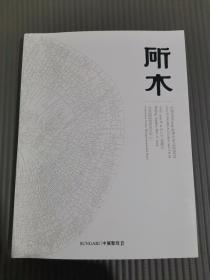 中贸圣佳2019秋季拍卖会 ——斫木(家具 木器)