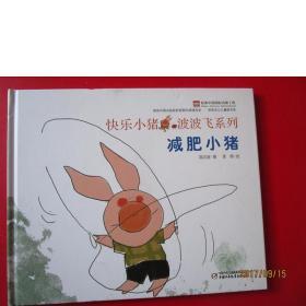 【欢迎下单!】【实物图片,正版现货,硬精装绘本】快乐小猪波波飞
