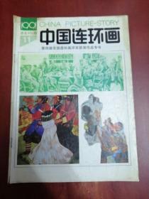 中国连环画1991年第11期【16开】