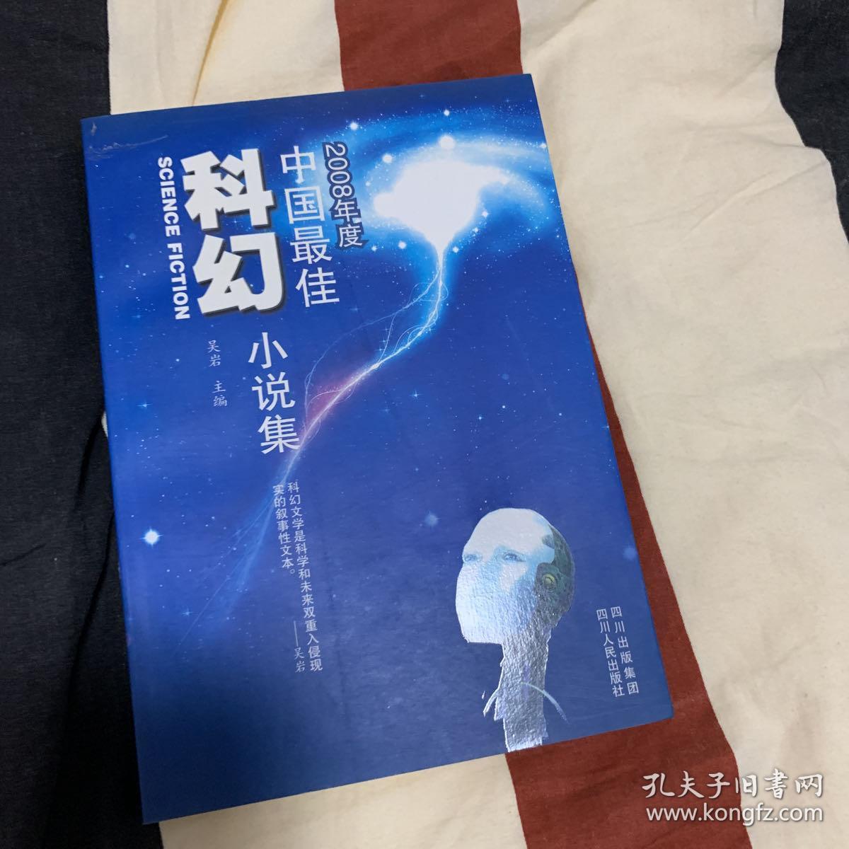 2008年度中国最佳科幻小说集