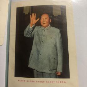 伟大的导师,伟大领袖,伟大的统帅,伟大的舵手,毛主席万岁,文革时期,带版权