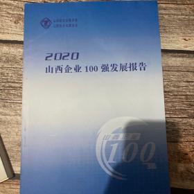 2020山西企业100强发展报告