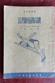 跳高跳远练习法 51年初版 包邮挂刷