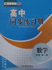 数学必修第一册同步练习册分层检测卷课时分层训练答案配人教版2020年新版