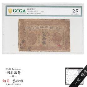 金盾评级币25 湖南银行 民国二年 当十铜圆叁拾枚纸币 30枚钱币少
