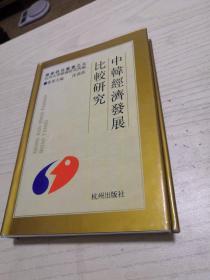 中韩经济发展比较研究(精装)
