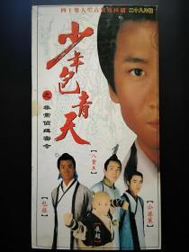 【连续剧】少年包青天之 非常侦缉密令(主演:李冰冰,释小龙,周杰等)  28VCD
