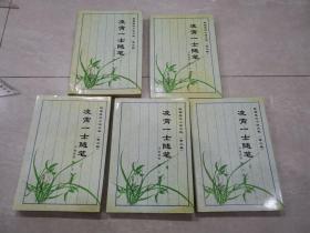 民国笔记小说大观 第三辑:凌霄一士随笔〔全五册〕