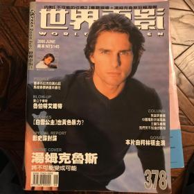世界電影2000.06(总378期)