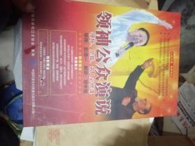 DVD 光盘 8碟 领袖公众演说