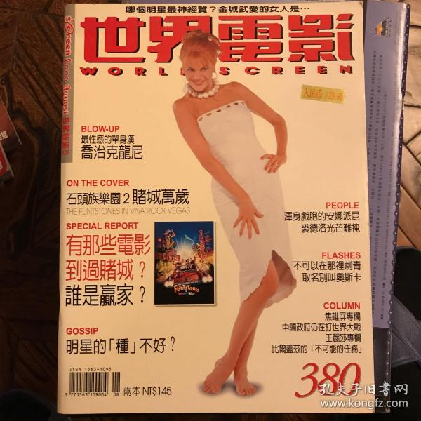 世界電影2000.08(总380期)
