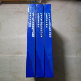 中华人民共和国最新劳动政策法规和疑难解答(全三册)
