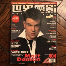 世界電影2002.08(总404期)
