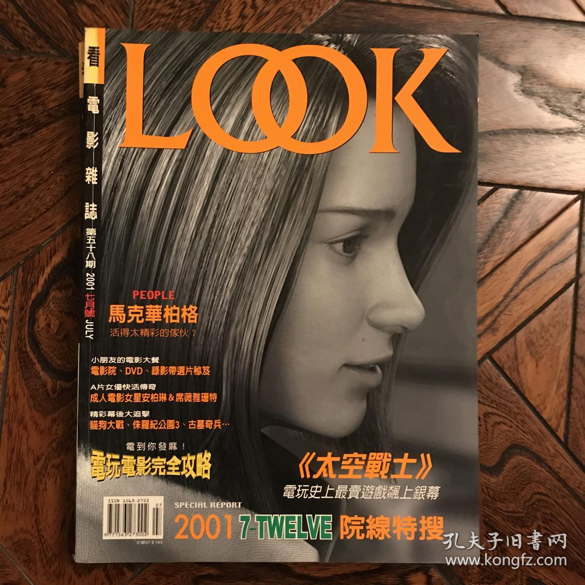 LOOK看电影杂志2001.7(总58期)
