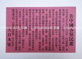 抗战文献-传单--告中国各界民众