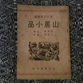 """《山居小品》为""""现代文艺丛书""""之一种,由张道藩主编,王进珊编著,正中书局民国36年1月初版,印数不详,32开84页,繁体竖排本。"""